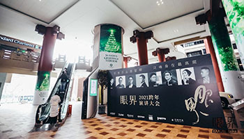 Porro - Porro supports the Yanjie Talks in China