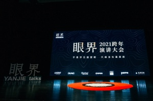 Porro, image:news_immagini - Porro Spa - Porro supports the Yanjie Talks in China