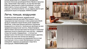 Porro - 19.04.21 - Russia